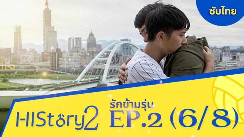 ซีรีย์วาย ไต้หวัน HIStory S.2 ตอน รักข้ามรุ่น (ซับไทย) EP 2 Part 6/8
