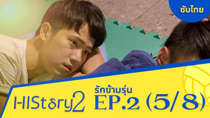 ซีรีย์วาย ไต้หวัน HIStory S.2 ตอน รักข้ามรุ่น (ซับไทย) EP 2 Part 5/8