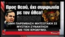 """Κ. Μητσοτάκης: """"Ο Τσίπρας είναι Άθεος, εγώ είμαι Χριστιανός..."""""""