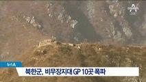 북한군, 시범 철거 GP 10곳 동시 폭파