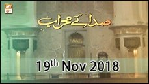 Sada e Mehraab - 19th November 2018 - ARY Qtv
