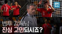 [엠빅비디오] 무패 신기록 벤투 감독.. 최종 엔트리 구성에 행복한 고민