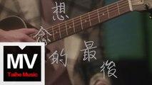音樂鐵人劉明峰 Ray Liu【想念的最後】HD 高清官方完整版 MV