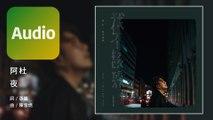 阿杜 Ado《夜 Everlasting》Official Audio
