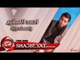 احمد الصغير يا مصلحجية اغنية جديدة 2017  حصريا على شعبيات Ahmed Elsogayer Ya Maslhgya