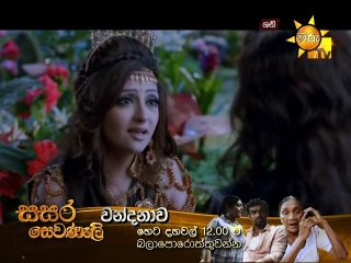 Hiru TV | Shani | Ep 06 | 21-11-2018 - Sinhala Teledrama - Sri