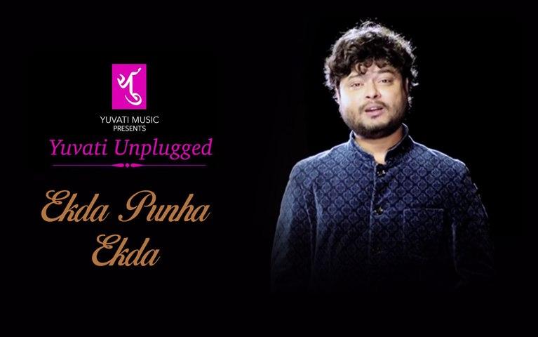 Ekda Punha Ekda एकदा पुन्हा एकदा   Yuvati Unplugged   Full Video Song   Yuvati Music