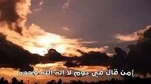 """يا عجباً لمن يطرق باب ربه كل يوم مائةمرة بـ""""لا إله إلا الله وحده لا شريك له له الملك وله الحمد وهو على كل شيء قدير""""ثم يظن أنه لا يُفتح له؟!"""