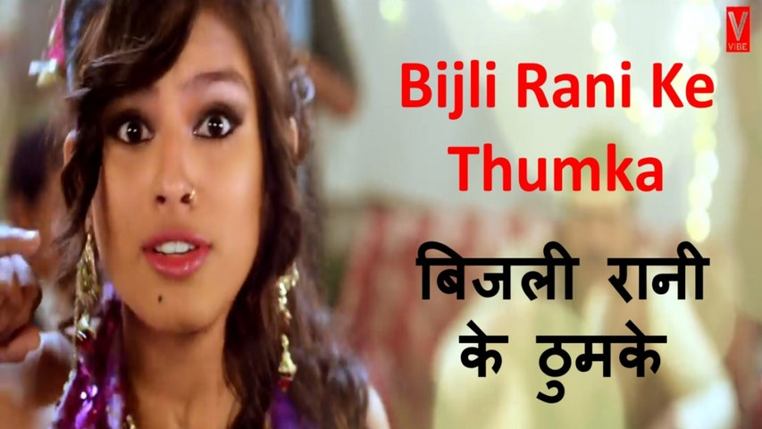 बिजली रानी के ठुमके - Bijli Rani Ke Thumka Ka|Indu Sonali |True Love Pyar Ke Panchhi
