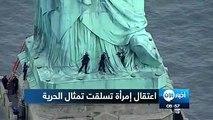 القبض على امرأة لتسلقها قاعدة تمثال الحرية في نيويورك#نيويورك - الولايات المتحدة - (رويترز) - ألقت الشرطة القبض على امرأة على قاعدة #تمثال_الحرية في نيويورك يو