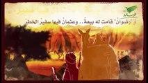020  ايام عثمان عنوان الحلقة عثمان وفتوحات افريقية