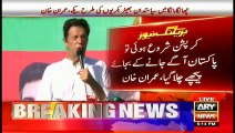 Imran Khan Imran Khan addresses public gathering in Swat