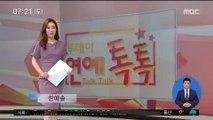 """[투데이 연예톡톡]  '신과 함께2' 마동석 합류…""""쌍천만 도전"""""""