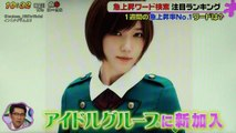 本田翼が欅坂46の新メンバーに?