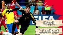 ارقام واحصائيات مباريات كأس العالم: ربع النهائي - بلجيكا والبرازيل