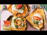 ร้านเด็ดประเทศไทย | EP.403 | 6 ก.ค. 61