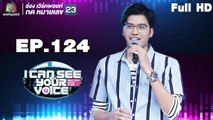 I Can See Your Voice -TH | EP.124 | นนท์ ธนนท์ | 4 ก.ค. 61 Full HD