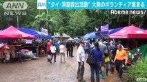 タイの洞窟での救出活動 ボランティアが支える