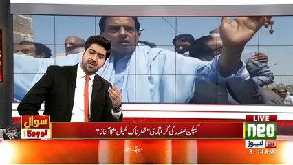 Main Namoos e Risalat K Liay Arrest Ho Rha Hon. Listen Syed Ali Haider on Capt Safdar's Statement