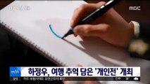 [투데이 연예톡톡] 하정우, 여행 추억담은 '개인전' 개최