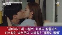'김비서' 박서준♥박민영, 장롱키스 비하인드 '키스장인의 손 디테일?'