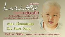 เพลงกล่อมเด็ก / Lullaby vol.1 music for children (Thai Classical Song in Music Box) - สร้อยแสงแดง