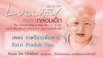 เพลงกล่อมเด็ก / Lullaby vol.2 music for children (Thai Classical Song in Music Box) - ราตรีประดับดาว