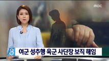 '여군 성추행 혐의' 육군 사단장 보직 해임