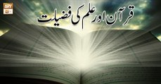 Manshoore Quran - 8th July 2018 - ARY Qtv