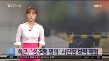 육군, 여군 '성추행 혐의' 사단장 보직 해임