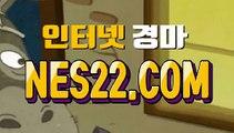 인터넷경마  온라인경마사이트 NES22점 C0M ⊂∵⊃ 사설경마