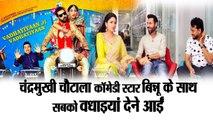 Kavita Kaushikinterview II Vadhaiyan Ji Vadhaiyan II Binnu Dhillon II Gurpreet Ghuggi II Punjabi Comedy Scenes