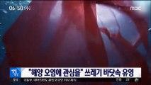 """[별별영상] """"해양 오염에 관심을"""" 쓰레기 바닷속 유영"""
