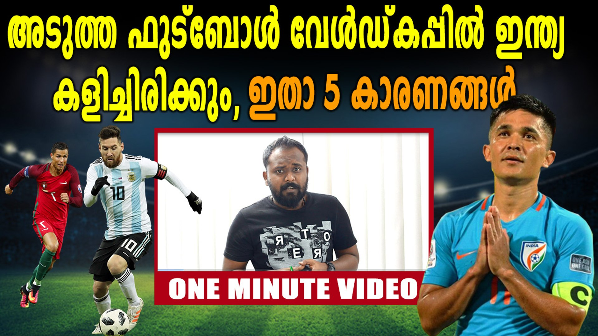 India Will Play Qatar World Cup 2022 | 5 Reasons | One Minute Video | Oneindia Malayalam