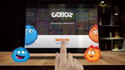 للإشتراك في #GOBOZ اتبع فقط تلك الخطوات!  http://ongoboz.net/6188DosSm