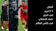 أفضل 5 لاعبين في الدور نصف النهائي في كأس العالم