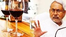 Nitish Kumar ने Bihar में Liquor Ban के Law में किए खास बदलाव   वनइंडिया हिंदी
