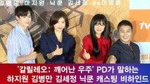 '갈릴레오' PD, 하지원 김병만 김세정 닉쿤 '캐스팅 비하인드' 공개