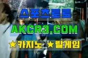 인터넷카지노  온라인카지노 AKCR3쩜 C0M、♡카지노추천