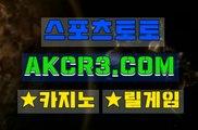인터넷카지노사이트  온라인카지노사이트 AKCR3쩜 C0M、♡마카오사이트