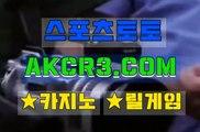 온라인카지노  인터넷카지노 AKCR3쩜 C0M 、♡ 카지노추천