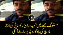 Martyred Siraj Raisani's memorable video recorded on March 23 surfaces