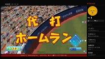 実況パワフルプロ野球ペナントレースオリジナルチーム2 大洋ホエールズ戦#47
