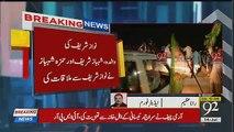 Nawaz Sharif Ne Mulaqat Mein Shahbaz Sharif Se Kya Kaha ??