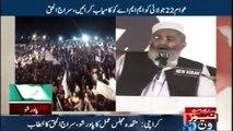 KARACHI Power Shows of MMA, Siraj Ul Haq addresses with the gathering