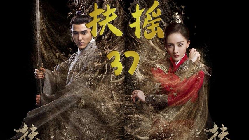 【超清】《扶摇》第37集 杨幂/阮经天/高伟光/刘奕君