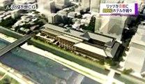 ホテルフジタ京都の跡 「ザ・リッツ・カールトン」2014年開業へ
