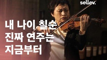 바이올리니스트 정경화 / 내 나이 칠순 진짜 연주는 지금부터