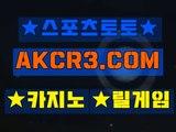 온라인카지노  인터넷카지노 AKCR3쩜 C0M 、▽카지노게임방법