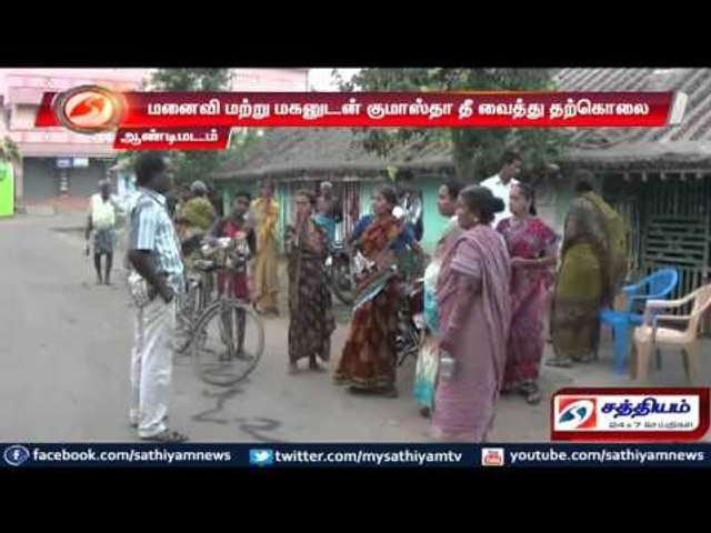 Ariyalur : Clerk committed suicide by setting ablaze self and family